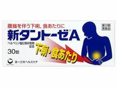 【第2類医薬品】薬)第一三共/新タントーゼA 30錠