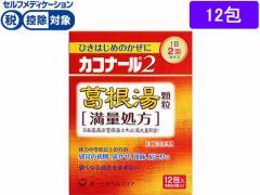 【第2類医薬品】薬)第一三共/カコナール2葛根湯顆粒〈満量処方〉 12包