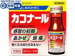【第2類医薬品】薬)第一三共/カコナール30ml×3本
