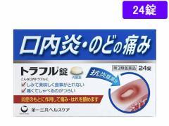 【第3類医薬品】薬)第一三共/トラフル錠24錠
