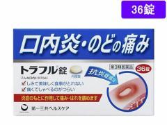 【第3類医薬品】薬)第一三共/トラフル錠36錠