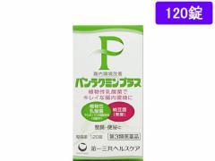 【第3類医薬品】薬)第一三共/パンラクミンプラス 120錠