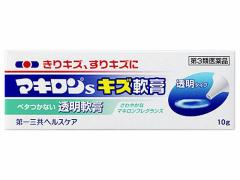 【第3類医薬品】薬)第一三共/マキロンsキズ軟膏 10g