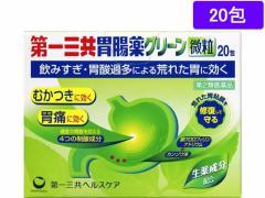 【第2類医薬品】薬)第一三共/第一三共胃腸薬グリーン微粒 20包