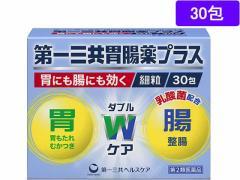 【第2類医薬品】薬)第一三共/第一三共胃腸薬プラス細粒 30包