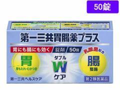 【第2類医薬品】薬)第一三共/第一三共胃腸薬プラス錠剤 50錠