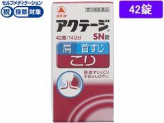 【第3類医薬品】★薬)タケダ/アクテージSN錠 42錠
