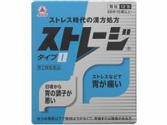 【第2類医薬品】薬)タケダ/ストレージタイプI 12包