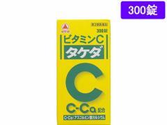 【第3類医薬品】薬)タケダ/ビタミンC「タケダ」 300錠