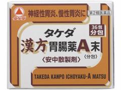 【第2類医薬品】薬)タケダ/タケダ漢方胃腸薬A末 分包 36包