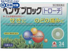 【第2類医薬品】薬)タケダ/ベンザブロック トローチ  24錠