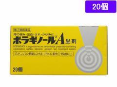 【第(2)類医薬品】薬)タケダ/ボラギノールA 坐剤  20個