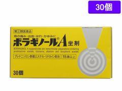 【第(2)類医薬品】薬)タケダ/ボラギノールA 坐剤  30個