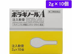【第(2)類医薬品】薬)タケダ/ボラギノールA 注入軟膏 2gx10個