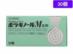【第2類医薬品】薬)タケダ/ボラギノールM 坐剤 30入