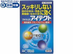 【第2類医薬品】★薬)タケダ/マイティア アイテクト 15ml