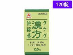 【第2類医薬品】薬)タケダ/タケダ漢方便秘薬 120錠