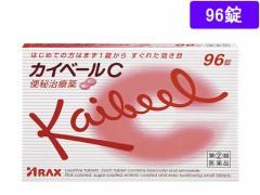 【第(2)類医薬品】薬)アラクス/カイベールC 96錠