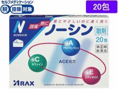 【第(2)類医薬品】薬)アラクス/ノーシン散剤 20包