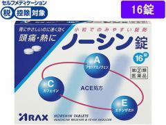 【第(2)類医薬品】薬)アラクス/ノーシン錠 16錠