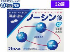 【第(2)類医薬品】薬)アラクス/ノーシン錠 32錠