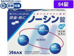 【第(2)類医薬品】薬)アラクス/ノーシン錠 64錠