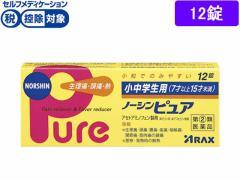 【第(2)類医薬品】薬)アラクス/小中学生用ノーシンピュア 12錠