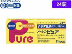 【第(2)類医薬品】薬)アラクス/小中学生用ノーシンピュア 24錠