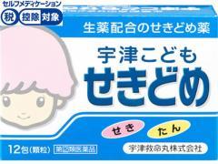 【第(2)類医薬品】薬)宇津救命丸/宇津こどもせきどめ 顆粒 12包