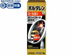【第2類医薬品】★薬)グラクソ・スミスクライン/ボルタレンACローション 50g