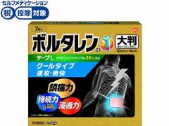 【第2類医薬品】★薬)グラクソ・スミスクライン/ボルタレンEXテープL 7枚