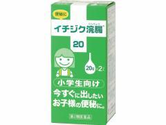 【第2類医薬品】薬)イチジク製薬/イチジク浣腸20 20g×2個