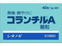 【第2類医薬品】薬)シオノギ/コランチルA顆粒 40包