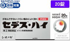 【第(2)類医薬品】薬)シオノギ/セデス・ハイ 20錠