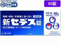 【第(2)類医薬品】薬)シオノギ/新セデス錠 40錠