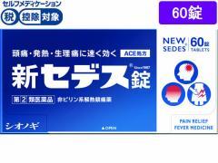 【第(2)類医薬品】薬)シオノギ/新セデス錠 60錠