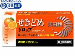 【第(2)類医薬品】薬)浅田飴/せきどめOG オレンジ味 24錠