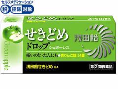 【第(2)類医薬品】薬)浅田飴/せきどめGA 青リンゴ味 24錠