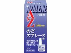【第3類医薬品】薬)浅田飴/アズレンのどスプレー 30ml
