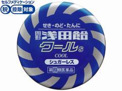 【第(2)類医薬品】薬)浅田飴/固形浅田飴 クールS 50錠