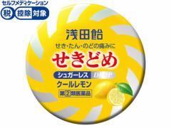 【第(2)類医薬品】薬)浅田飴/せきどめCL クールレモン味 36錠