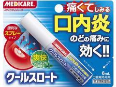 【第3類医薬品】薬)森下仁丹/メディケア クールスロート 6ml