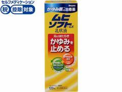 【第3類医薬品】薬)池田模範堂/かゆみ肌の治療薬 ムヒソフト乳状液GX 120ml
