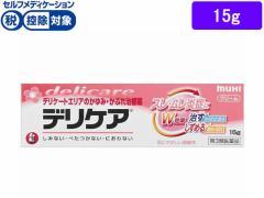 【第3類医薬品】薬)池田模範堂/デリケア 15g