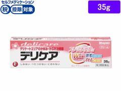 【第3類医薬品】薬)池田模範堂/デリケア 35g
