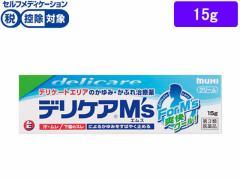 【第3類医薬品】薬)池田模範堂/デリケアMs 15g