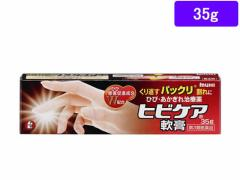 【第3類医薬品】薬)池田模範堂/ヒビケア軟膏 35g