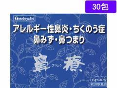 【第2類医薬品】薬)建林松鶴堂/鼻療 30包
