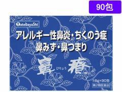 【第2類医薬品】薬)建林松鶴堂/鼻療 90包