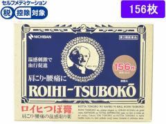 【第3類医薬品】薬)ニチバン /ロイヒつぼ膏 No.156   156枚
